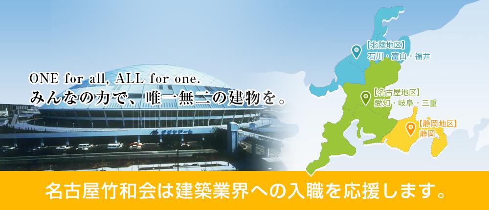 名古屋竹和会は建築業界への入職を応援します。