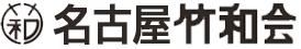 名古屋竹和会